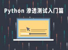 Python 渗透测试入门篇