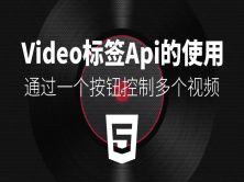 HTML5 video的api接口play暂停播放jquery一个按钮控制多个选项卡