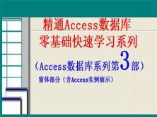 精通Access數據庫零基礎快速學習系列第3部