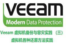 Veeam 虛擬機備份與容災實踐 (三)虛擬機各種還原方法實踐