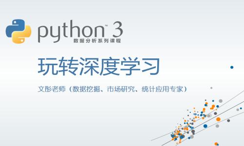 Python数据分析系列视频课程--玩转深度学习