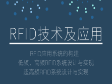 RFID技术及应用