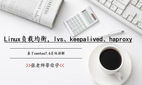 负载均衡,LVS\keepalived\haproxy实战案例讲解。
