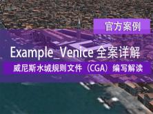 威尼斯水城規則文件詳解教程