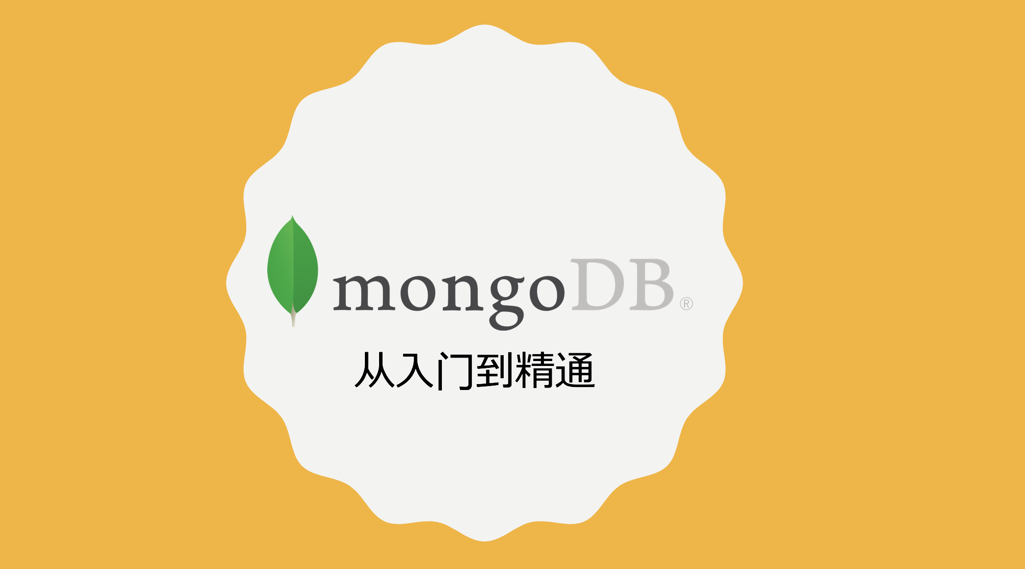 MongoDB基础与提升