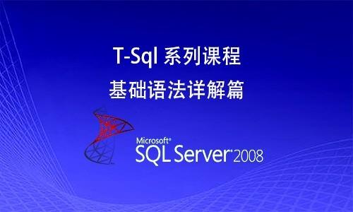 SQL Server 数据库基础语法详解(含数据库)