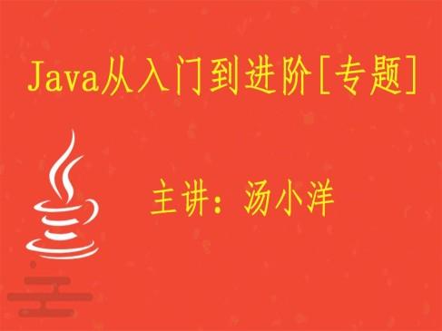 Java从入门到进阶(套餐系列)