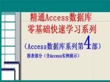 精通Access數據庫零基礎快速學習系列第4部