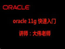 Oracle/PLSQL快速入门