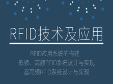 RFID技術及應用