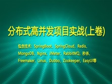 Java项目实战上卷[SpringBoot/SpringCloud/RabbitMQ/Redis]