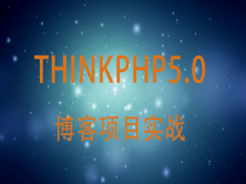 ThinkPHP5.0 博客項目實戰