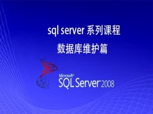 sql server 系列课程数据库维护篇