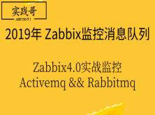 2019年 Zabbix4.0实战监控RabbitMQ和ActiveMQ