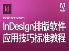 【吴刚大讲堂】InDesign排版软件应用技巧标准教程