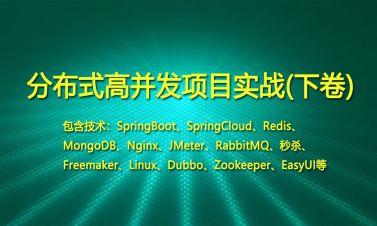 Java项目实战下卷[SpringBoot/SpringCloud/RabbitMQ/Redis]