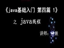 《Java基础入门》第四篇1  java线程