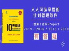 10天学习Project项目管理:入门与提升 - 教程合集