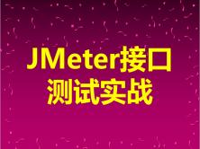 JMeter接口测试实战