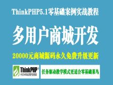 ThinkPHP5.1多用户商城开发实战