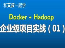 【企业级】一键部署:基于Docker的Hadoop集群