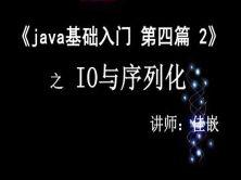 《Java基础入门》第四篇2  IO与序列化