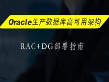 Oracle生产数据库高可用架构-RAC+DG部署指南