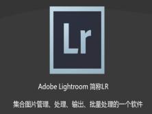 摄影后期必学(Lightroom/LR)小白零基础到大师全套课程