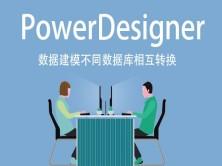 PowerDesigner的入门以及Oarcle和SQL Server的转换