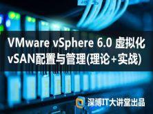 VMware vSphere 6.0 VSAN配置与管理(全套)-(理论+实战)