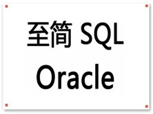 至简 SQL Oracle