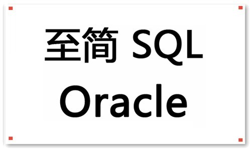 至簡 SQL Oracle