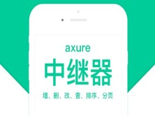 Axure RP8.0中继器课程