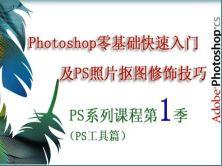 Photoshop零基礎快速入門及PS照片摳圖修飾技巧