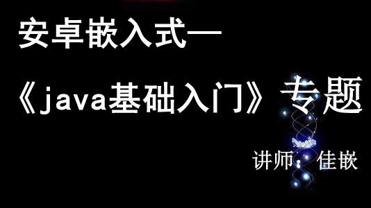《Java基础入门》
