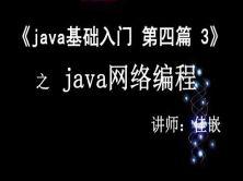 《Java基础入门》第四篇3  Java网络编程
