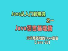 Java语言基础篇