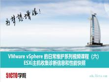 VMware vSphere 的日常维护系列视频课程(六)esxi主机收集诊断信息和性能快照