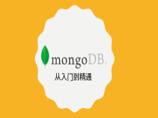 MongoDB从入门到精通