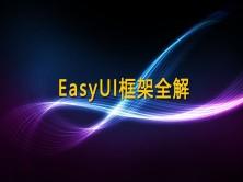 EasyUI框架详讲[jQuery]