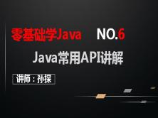 Java常用API讲解