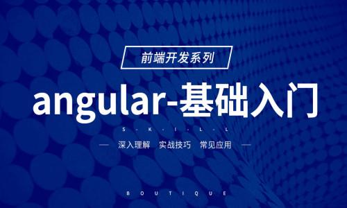 AngularJS基礎入門視頻教程