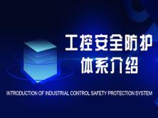 工業控制系統安全防護體系介紹