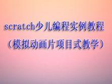 scratch少兒編程實例教程(模擬動畫片項目式教學)——幻影特效