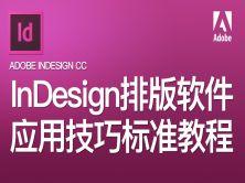 【吳剛大講堂】InDesign排版軟件應用技巧標準教程