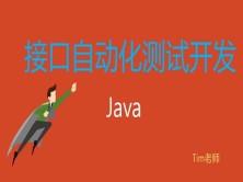 Java接口自动化测试开发