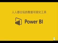 入门篇:Power BI入门与提高实战系列
