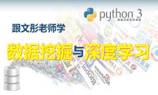 Python 3 数据挖掘与深度学习