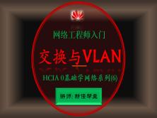 2020华为网络工程师入门HCIA 0基础学网络系列课程6:交换与VLAN技术讲解【新任帮主】