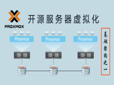 Proxmox5.x-VE开源企业服务器虚拟化视频课程(基础架构之一)